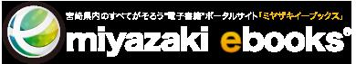 ミヤザキイーブックス miyazaki-ebooks | 宮崎県の電子書籍サイト