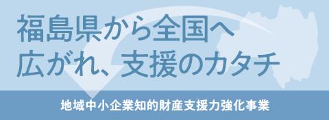 福島 ふくいろキラリプロジェクト