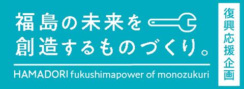 福島 復興応援企画