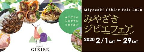 みやざきジビエフェア2020