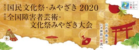 国民文化祭・みやざき2020