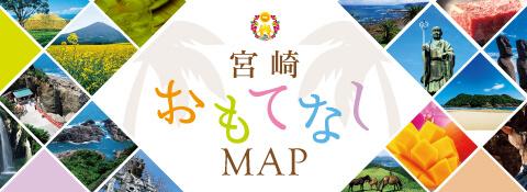 宮崎おもてなしMAP