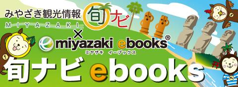 旬ナビebooks