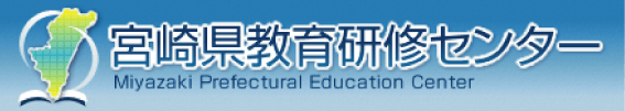 宮崎県教育研修センター