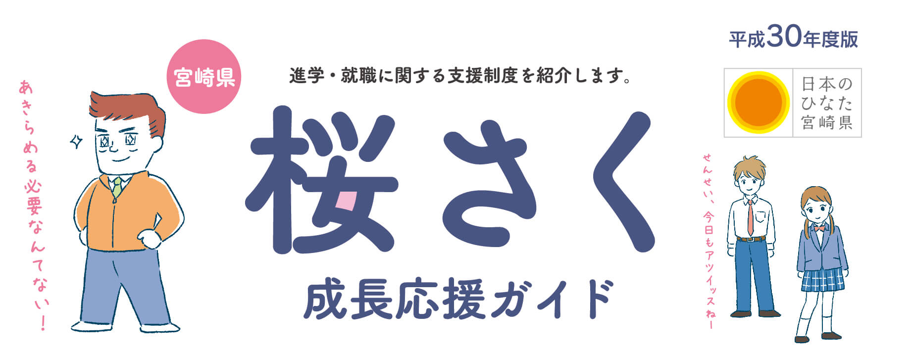 桜さく成長応援ガイドのモバイル版イメージ画像