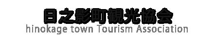 日之影町観光協会