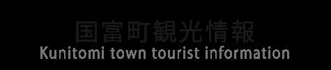 国富町観光情報