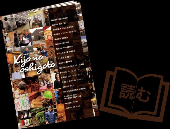 木城町のお仕事ガイドブック