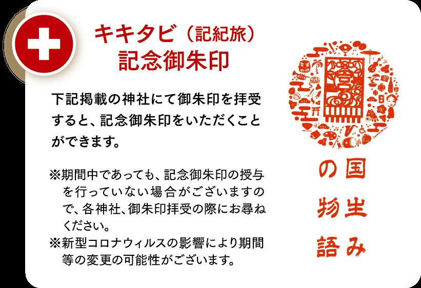 キキタビ(記紀旅)記念御朱印