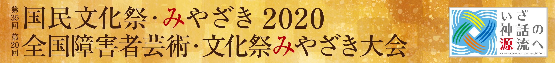 文芸祭2020