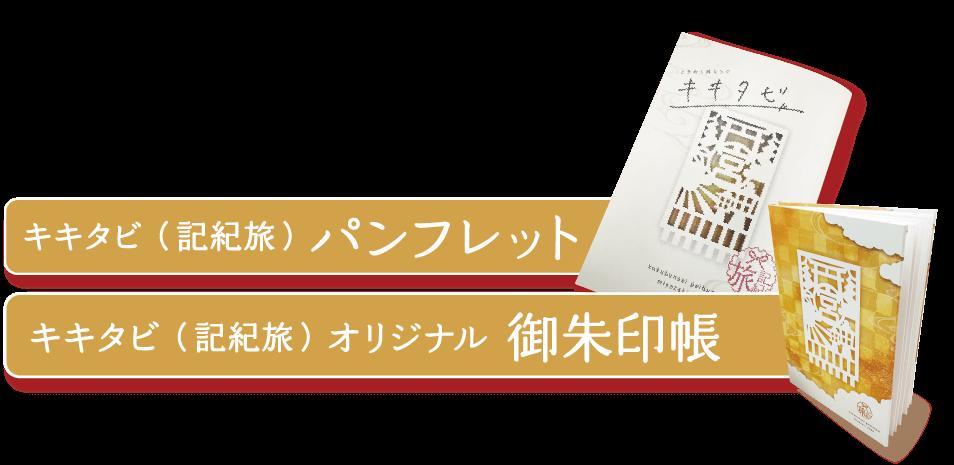 キキタビ(記紀旅)パンフレット キキタビ(記紀旅)オリジナル 御朱印帳