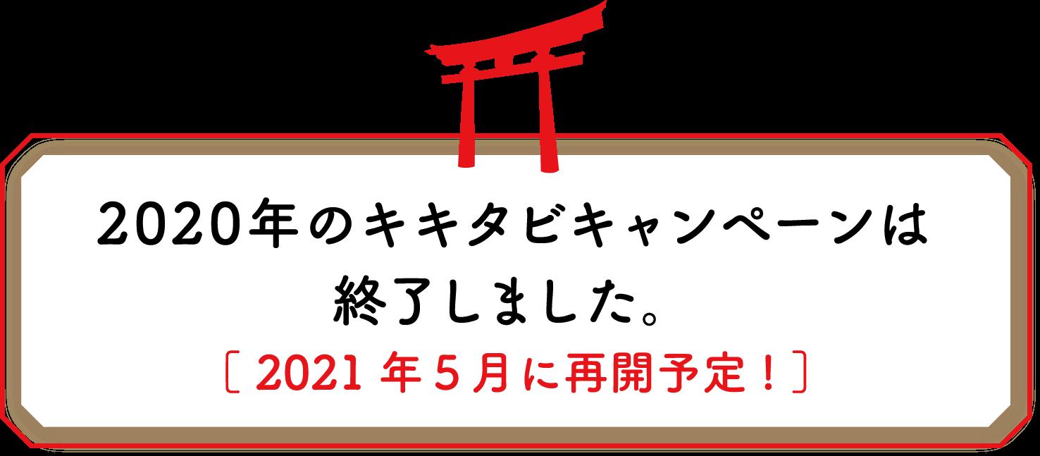 2020年のキキタビは終了しました。[2021年5月に再開予定!]