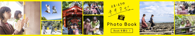 えま・えりのキキタビ Photo Book