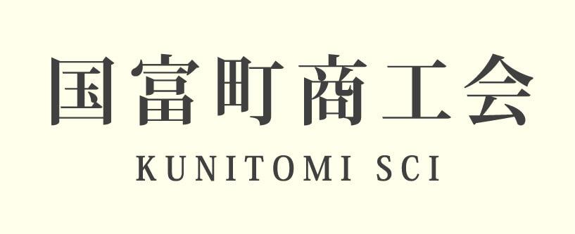 国富町商工会ホームページ