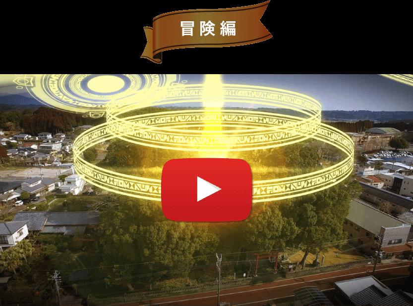冒険編動画