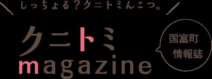 クニトミmagazine