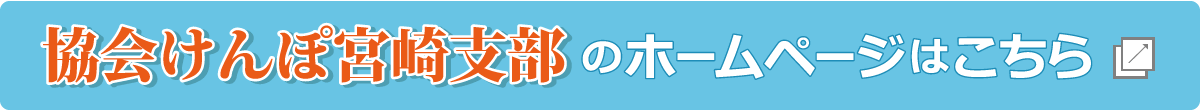 協会けんぽ宮崎支部のホームページはこちら