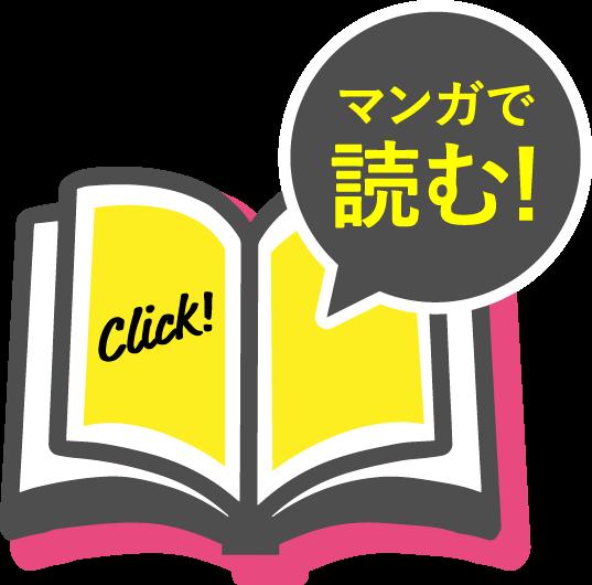 マンガで読む!