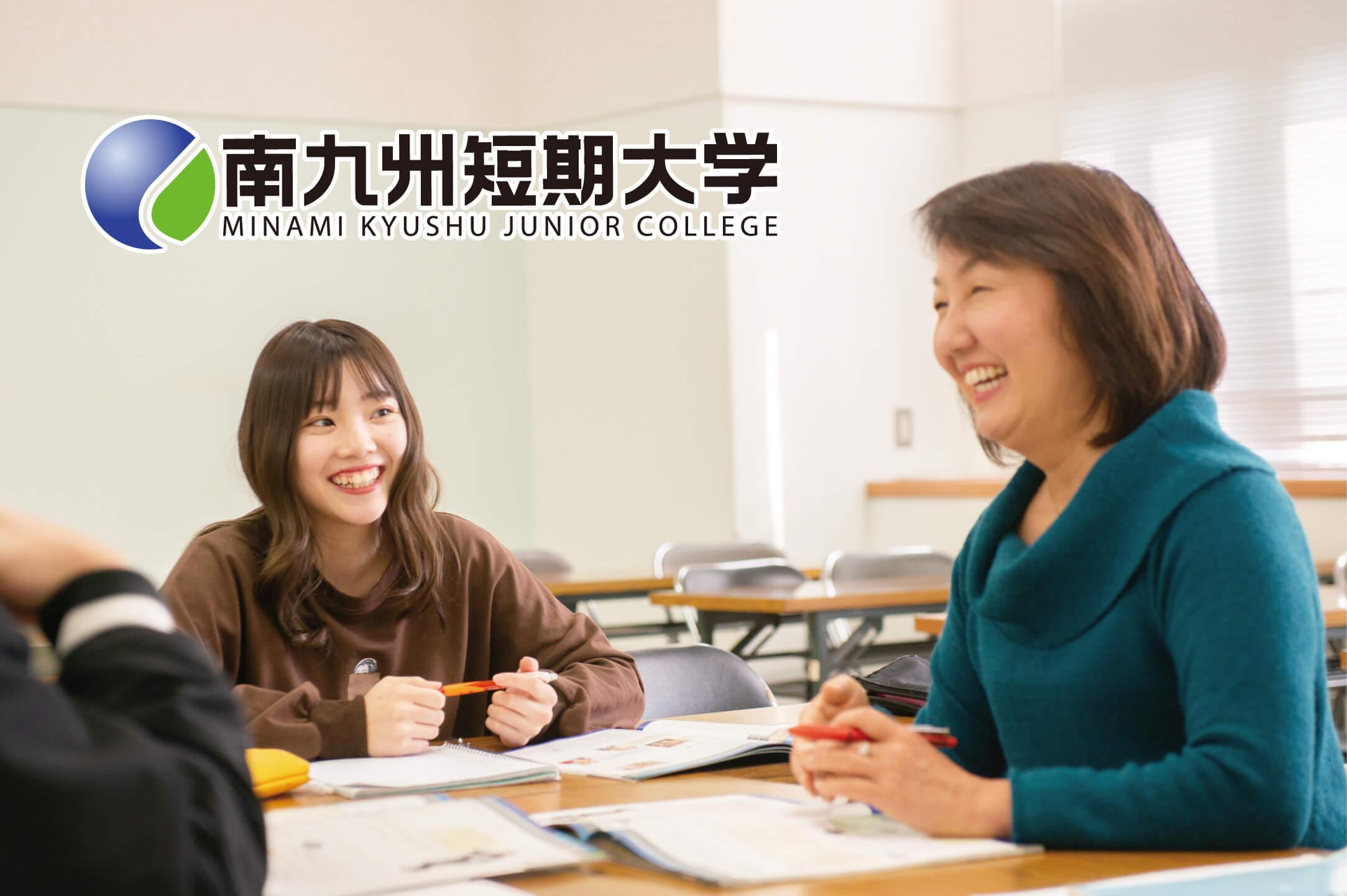 南九州短期大学 特設ページ