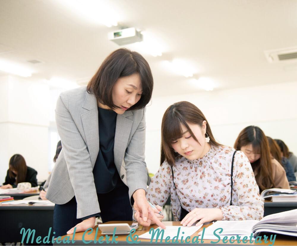 医療事務・医療秘書コース