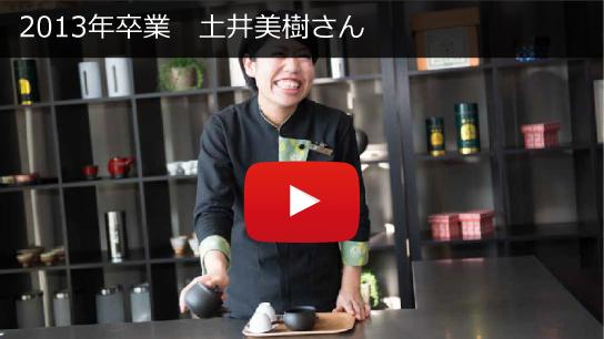 2013年卒業 土井美樹さん | 卒業生からのメッセージ