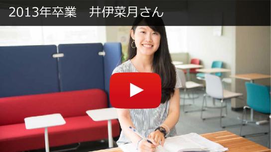2013年卒業 井伊菜月さん | 卒業生からのメッセージ