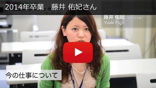 2014年卒業 藤井 佑妃さん | 卒業生からのメッセージ