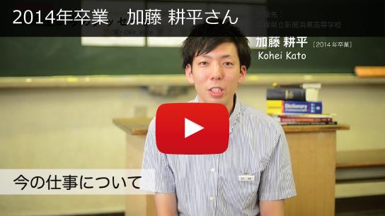 2014年卒業 加藤 耕平さん | 卒業生からのメッセージ