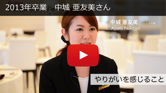 2013年卒業 中城 亜友美さん | 卒業生からのメッセージ