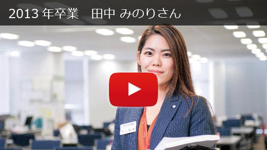 2013年卒業 田中 みのりさん | 卒業生からのメッセージ