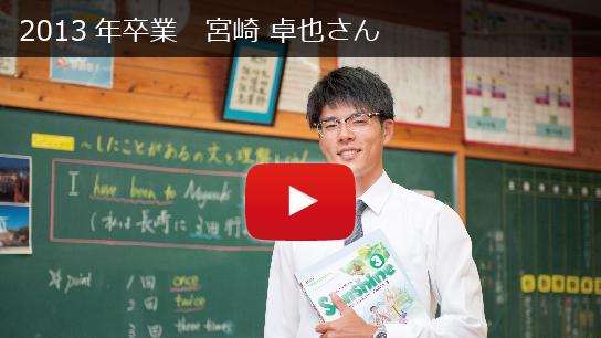 2013年卒業 宮崎 卓也さん | 卒業生からのメッセージ