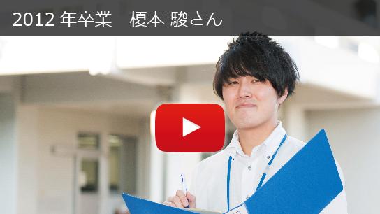 2012年卒業 榎本 駿さん | 卒業生からのメッセージ
