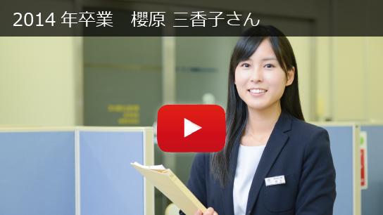 2014年卒業 櫻原 三香子さん | 卒業生からのメッセージ