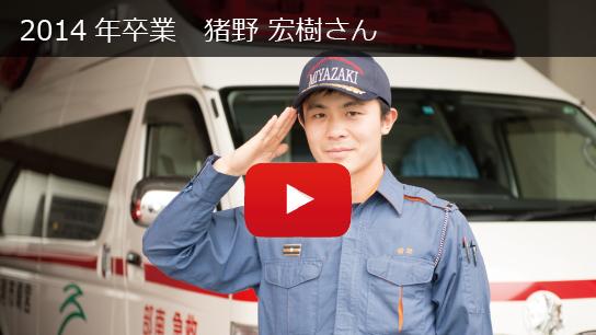 2014年卒業 猪野 宏樹さん | 卒業生からのメッセージ