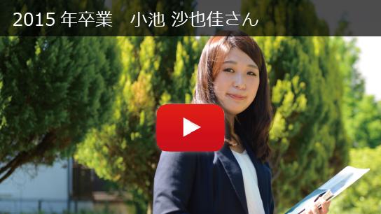 2015年卒業 小池 沙也佳さん | 卒業生からのメッセージ