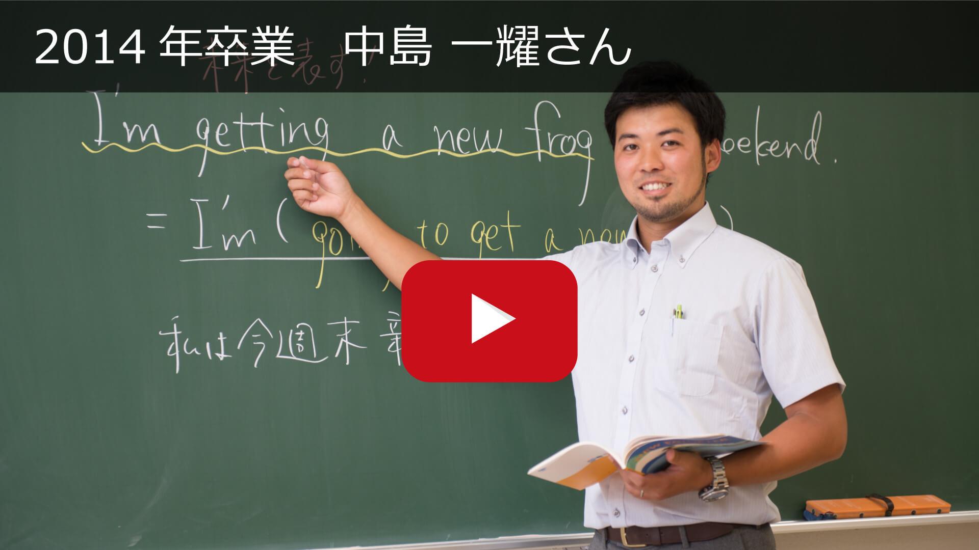 2014年卒業 中島 一耀さん | 卒業生からのメッセージ