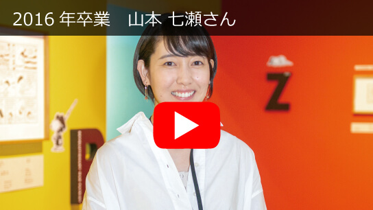 2016年卒業 山本 七瀬さん | 卒業生からのメッセージ