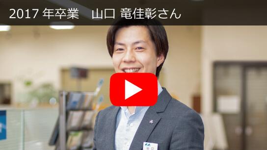 2017年卒業 山口 竜佳彰さん | 卒業生からのメッセージ