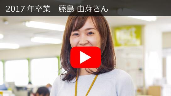 2017年卒業 藤島 由芽さん | 卒業生からのメッセージ