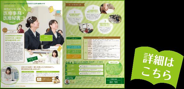 現代ビジネス科 医療事務・医療秘書コース