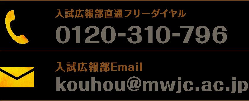 電話・メール