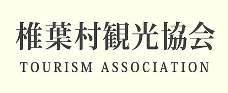 椎葉村観光協会HP