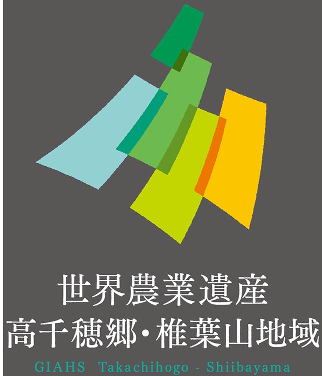 世界農業遺産 高千穂郷・椎葉山地域ロゴ