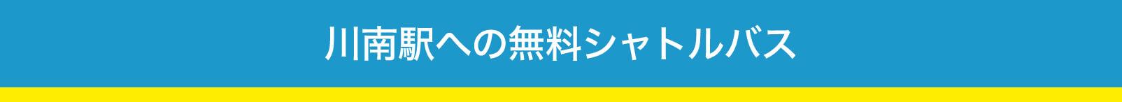 川南駅への無料シャトルバス