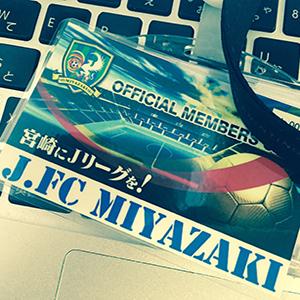 【本日決戦!】宮崎ダービー 今日はサッカーに熱くなれ! 写真