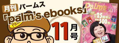 パームスebooks